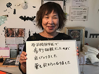 山本隆子様 60代 女性