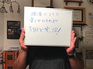 I.Y様 40代 男性 豊川市