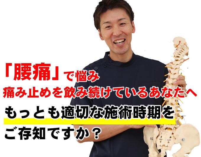 特別腰痛治療イメージ