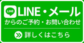 LINEメール予約
