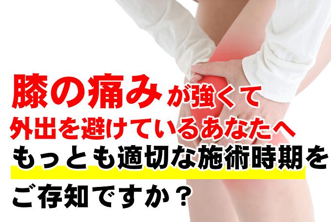 膝の痛みトップ
